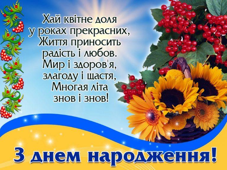 Поздравления с днем рождения на украинской мови