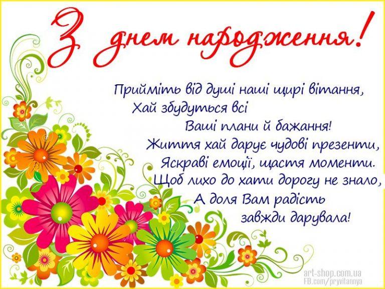 Поздравление с юбилеем 50 по украински