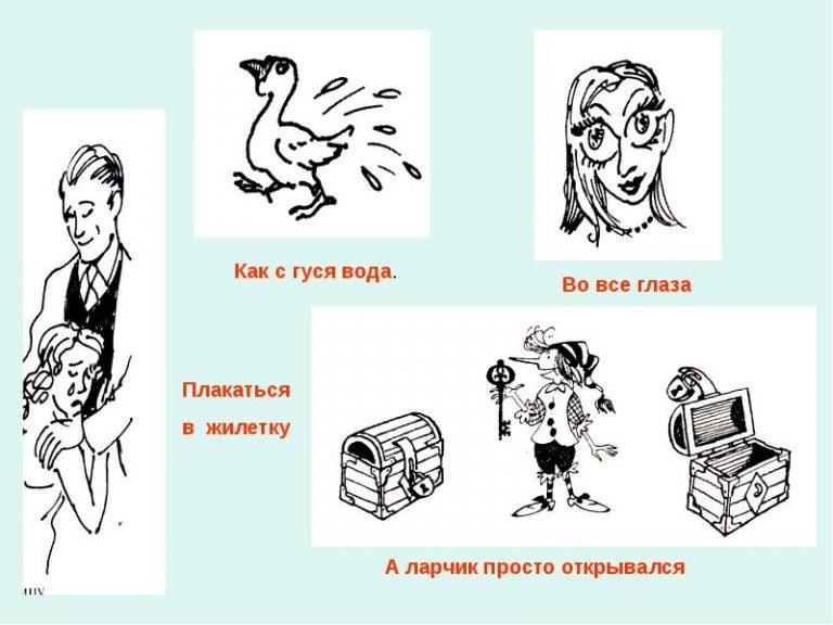 фразеологизмы примеры с картинками с объяснением лежит