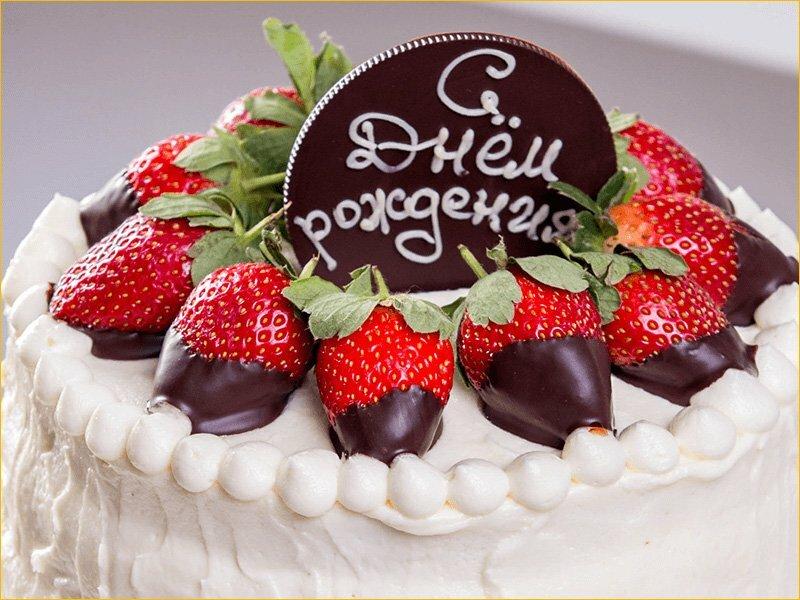 с днем рождения надпись картинки торт