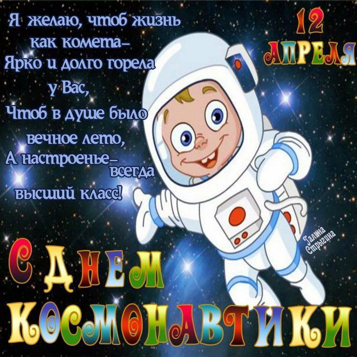Картинки день космонавтики 12 апреля красивые, картинка