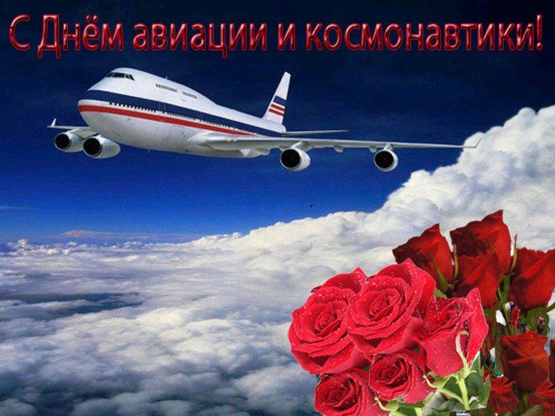 Поздравительная открытка с днем авиации, память