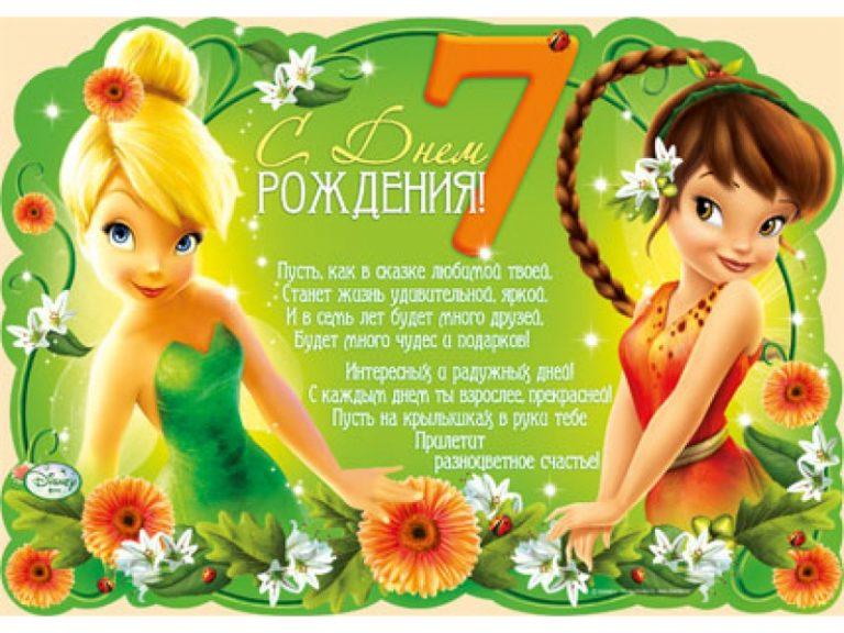 Открытки с днем рождения 7 лет девочке красивые