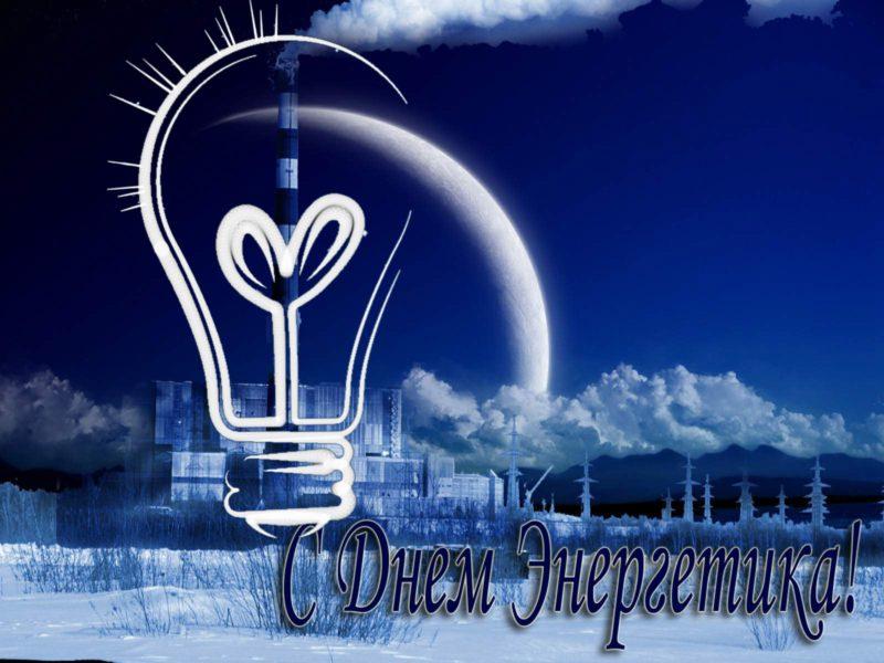поздравления ко дню энергетика и новым годом