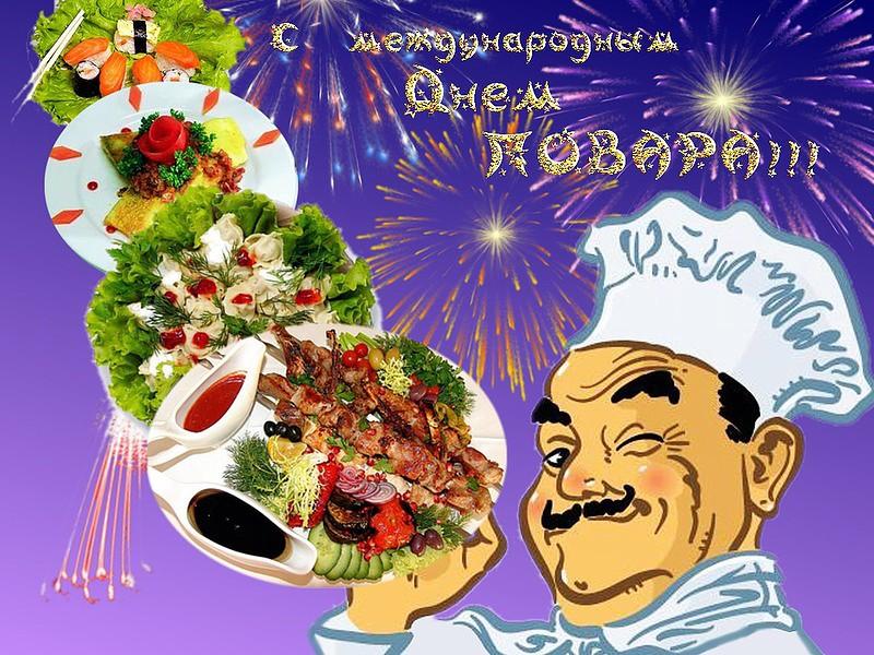 Поздравления с днем повар