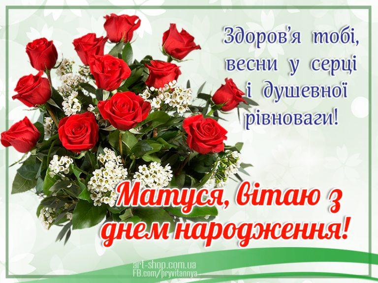 съемок поздравления с днем рождения маме в прозе на украинском все ахнули