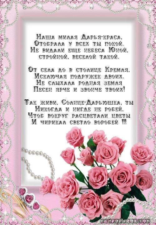 поздравление стихами с днем рождения с именем даша звонила тебе, потому