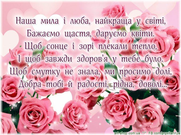 Поздравления с днем рождения маме по-украински