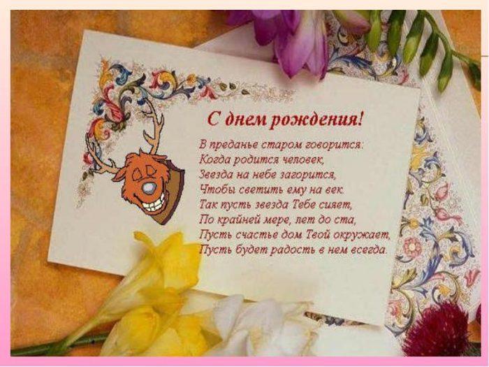Необычные поздравления для мамы в стихах красивые