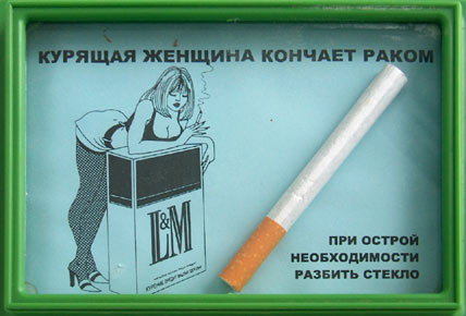 Что дадут эти картинки на сигаретах