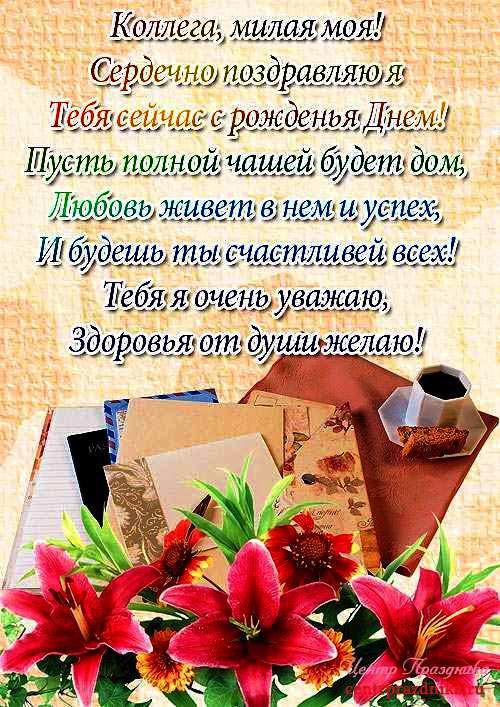 Вами открытка, поздравления с днем рождения коллеге женщине с картинкой