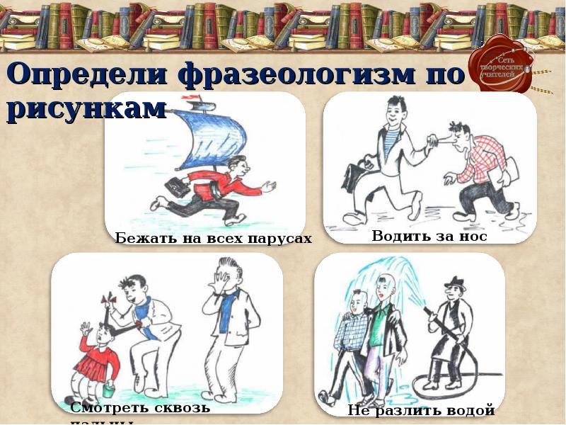 Картинки о фразеологизмы