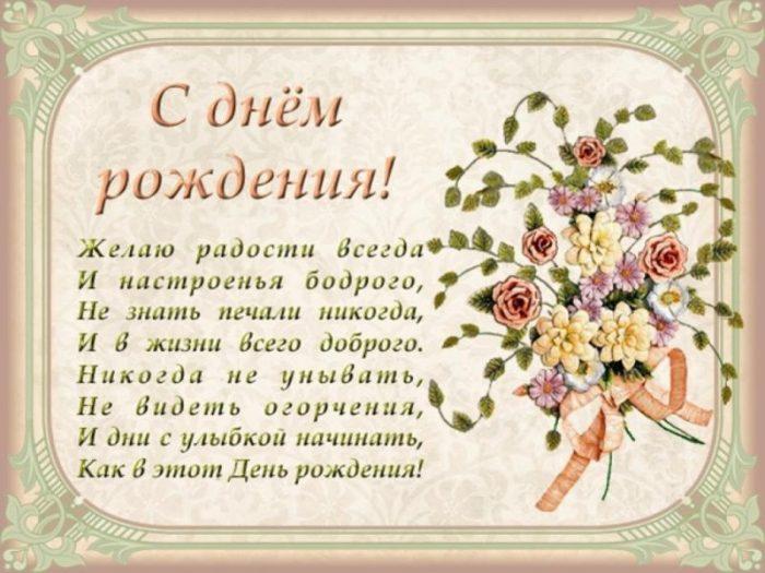 otkritka-s-pozdravleniem-rozhdeniya-kollegi foto 17