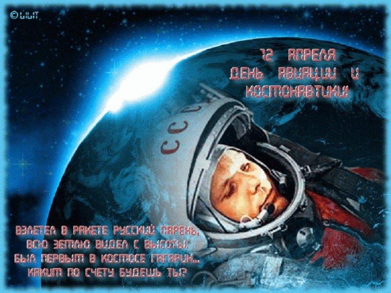 более с днем космонавтики открытка анимация обожаю