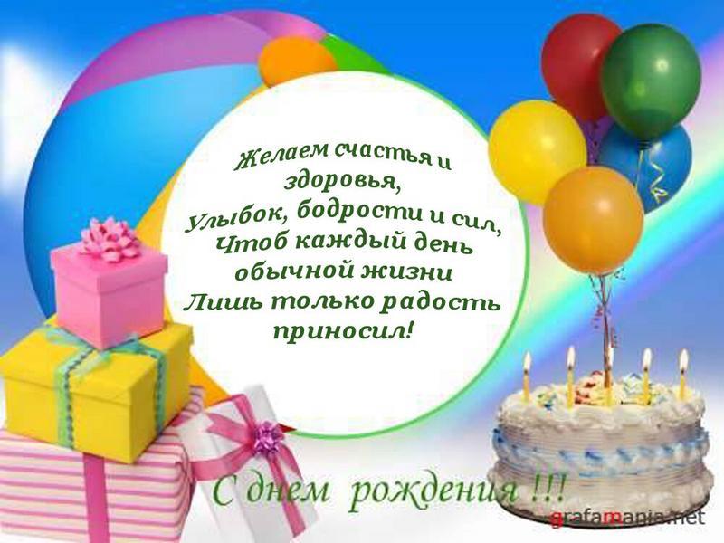 Фото картинка поздравление с днем рождения для ивана
