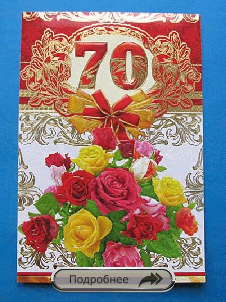 так, поздравления с семидесятилетием в картинках кальяна