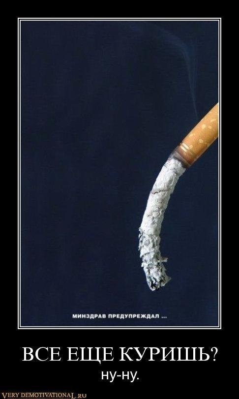 картинки приколы против курения скорее