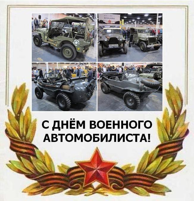 С днем военного автомобилиста картинки прикольные ноябре следующего