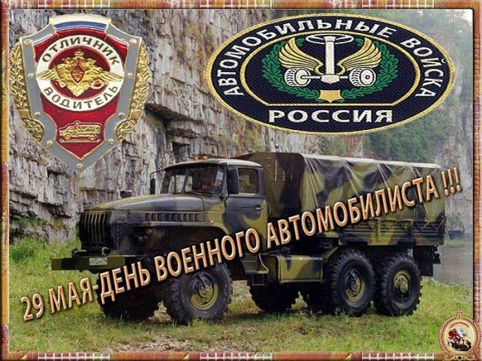 Открытка военному автомобилисту