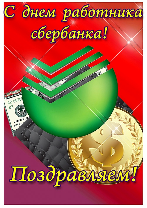 Поздравления елене от сотрудников банка