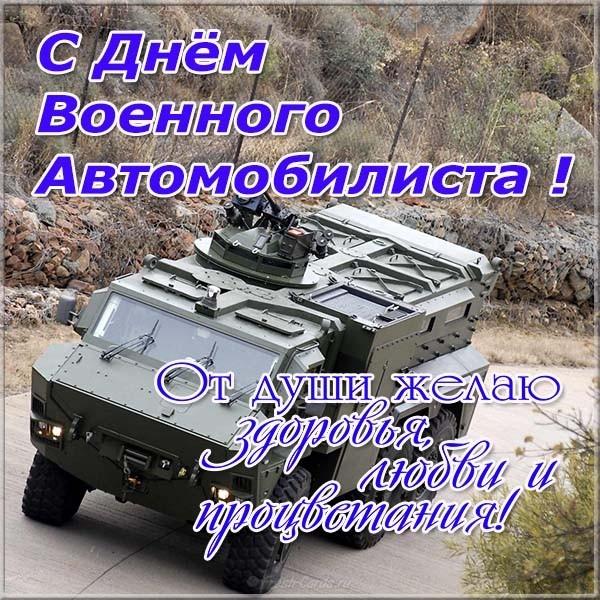 забираться открытки с днем военного автомобилиста брежнева