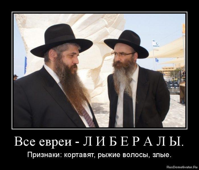 Евреи приколы демотиваторы