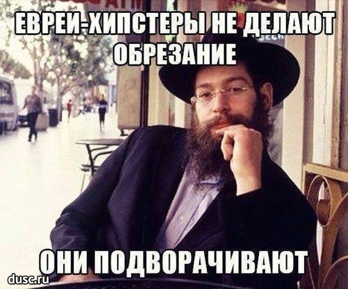 смешные фото про евреев располагают
