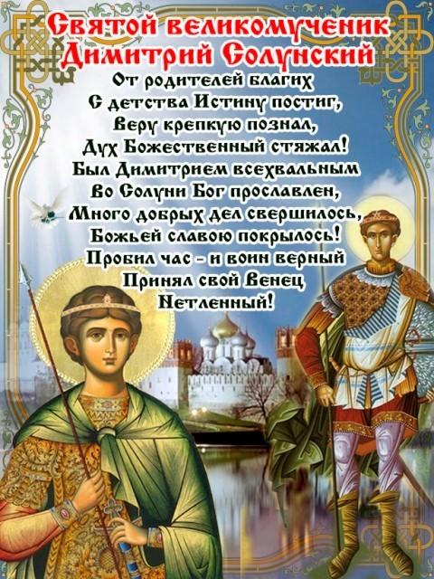 Для, картинка с днем ангела дмитрий солунский