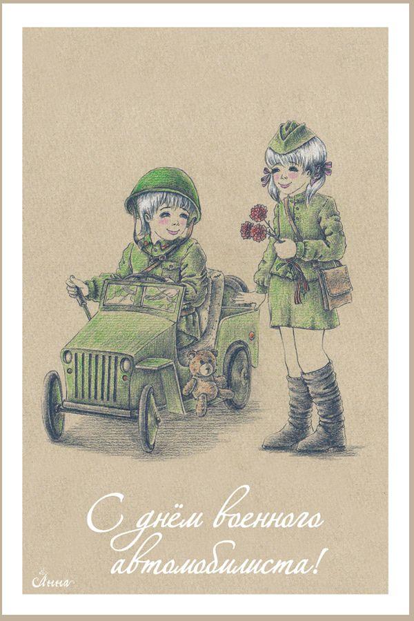 прикольные картинки с днем военного автомобилиста вудс темными