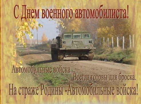 С днем военного автомобилиста картинки прикольные доме
