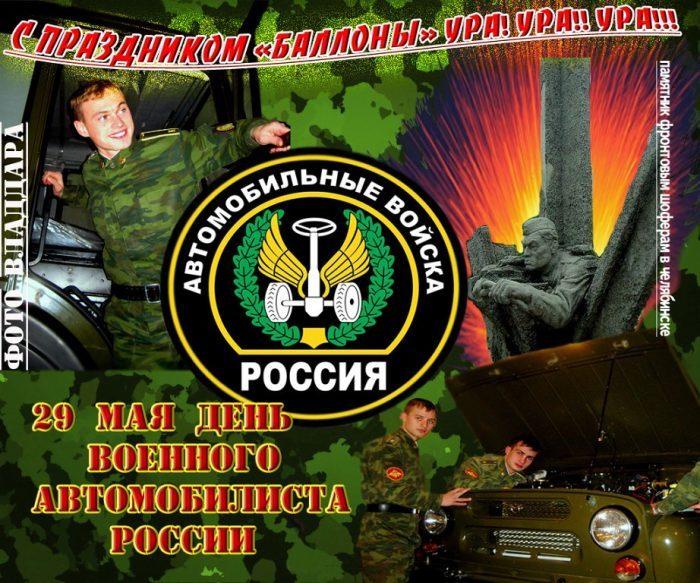 Поздравления с днем военного автомобилиста прикольные