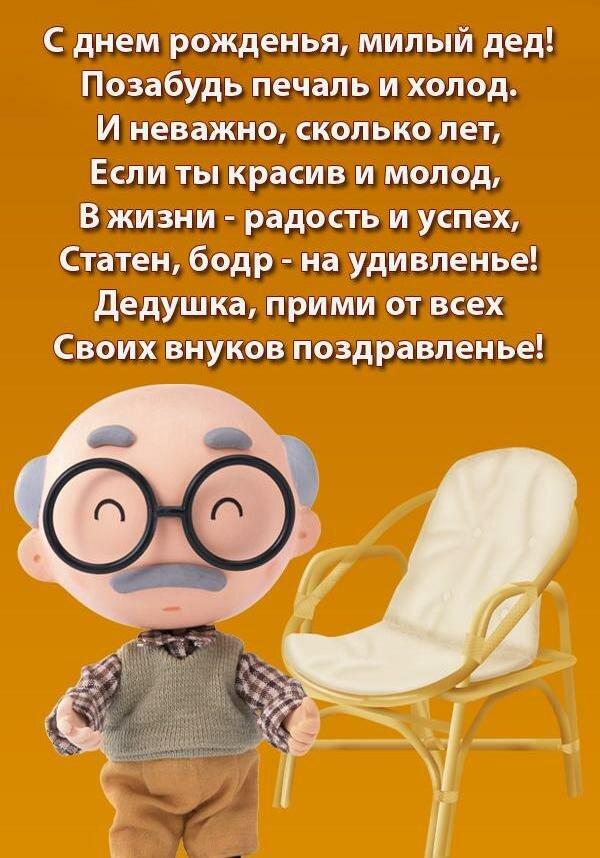 Пожелание дедушка для открыток
