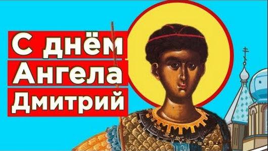 День ангела дмитрия открытка, поздравительные