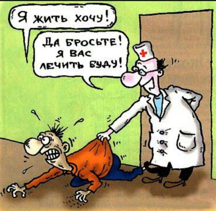 Юмористические картинки про больных