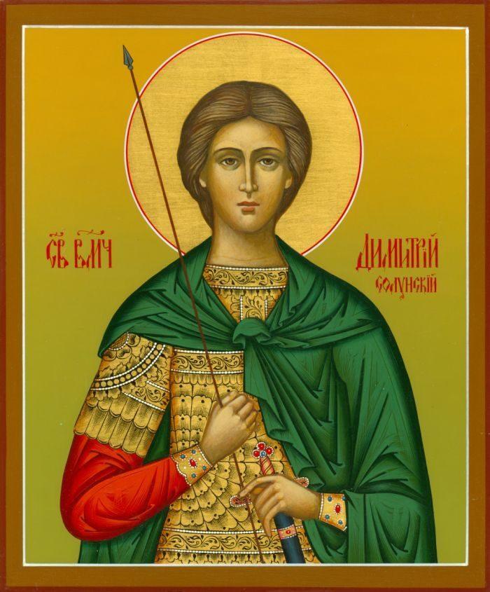 Дмитриев день поздравить