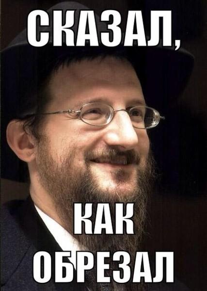 это смешные фото про евреев дешевые билеты