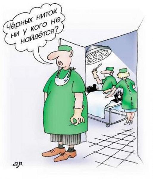 Смешная картинка про медиков