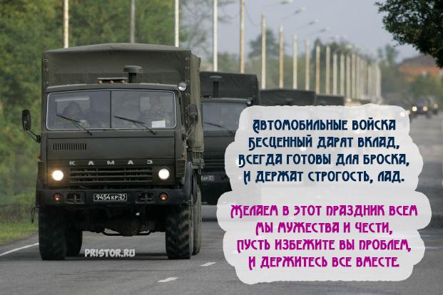С днем военного автомобилиста картинки прикольные фото