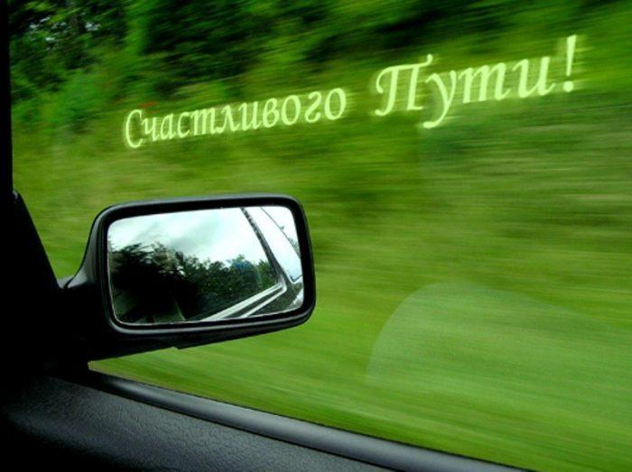 Поздравления счастливого пути и легкой дороги