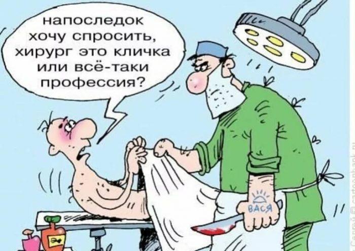 Медицинские картинки юмор