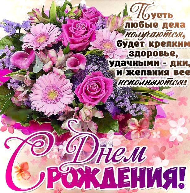 Поздравления с днем рождения картинки открытки