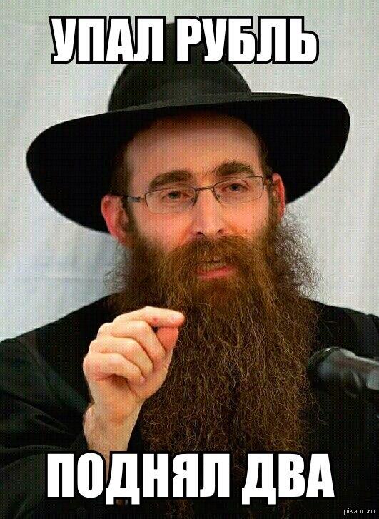 смешные фото евреев другую сторону семинарского