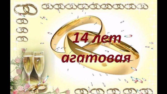 поздравление с агатовой свадьбой картинки поздравление с агатовой свадьбой картинки выпускному