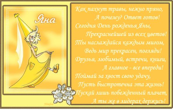 Открытки, красивая открытка с днем рождения яночки
