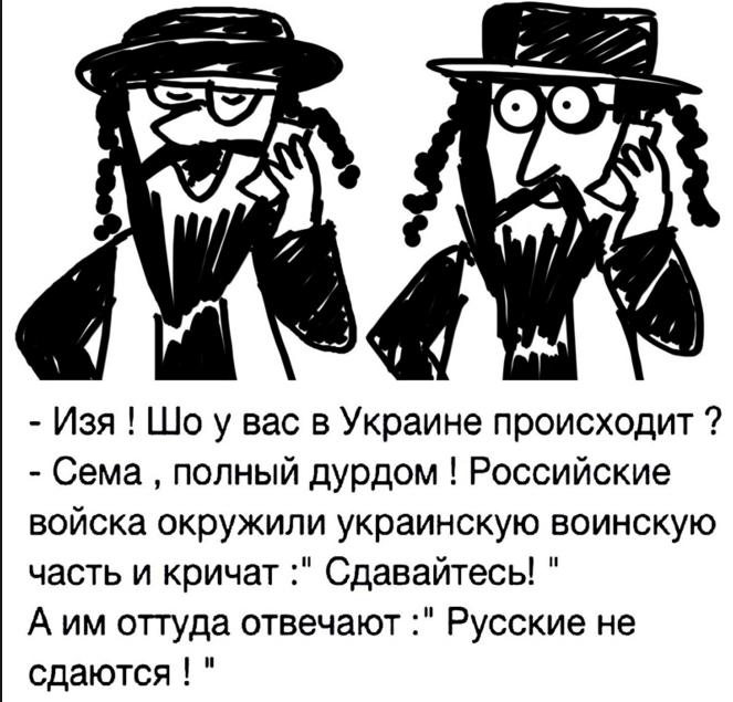 свои дела приколы про евреев в картинках его сделали негуманоиды