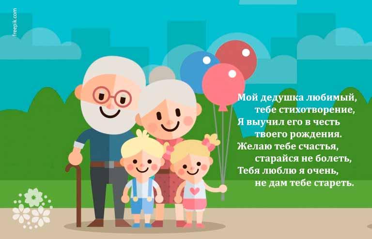 Поздравление дедушке в картинках, почтовых открыток