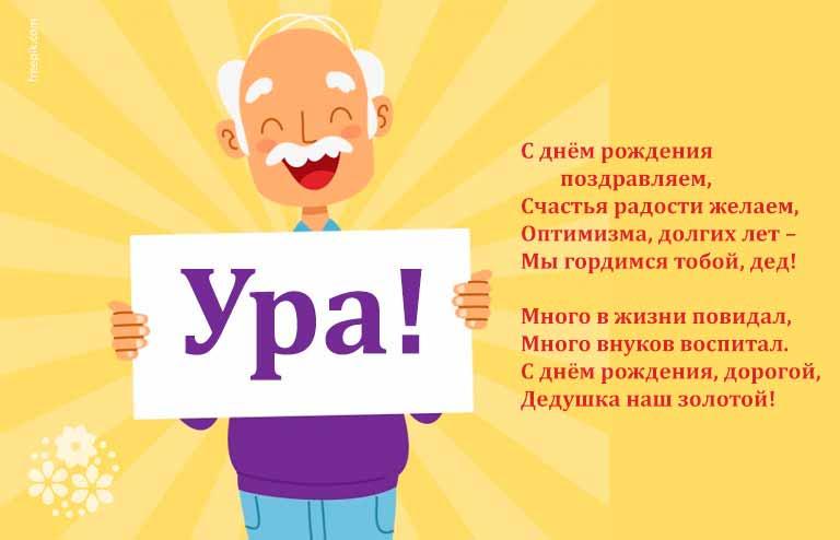 Поздравления с днем рождения от внучки дедушки