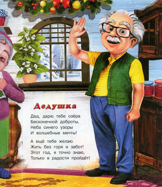 сценка дедушке от внуков