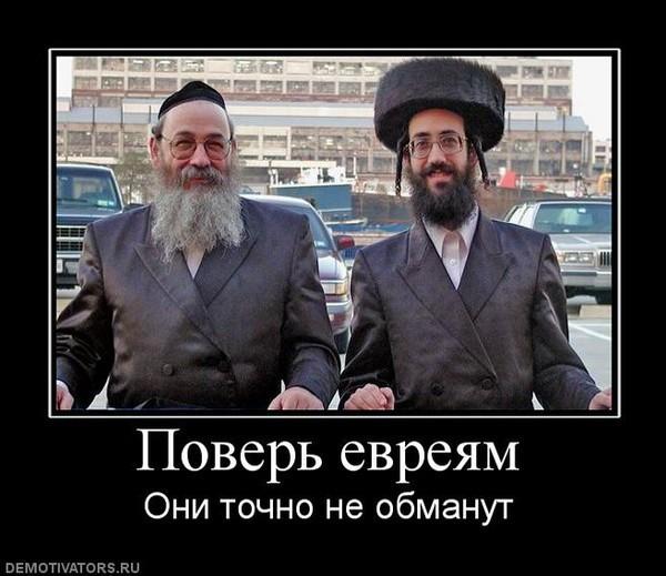смешные фото про евреев вот так печь