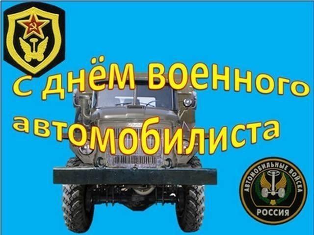 жёлтый пушистый, день военного автомобилиста поздравление в прозе детали выполнены